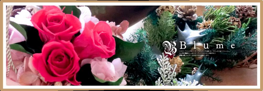 花と香りの教室 blume | フラワーアレンジメント | 愛媛県松山市